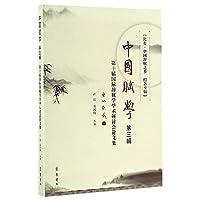 中国赋学(第3辑第十届国际辞赋学术研讨会论文集)
