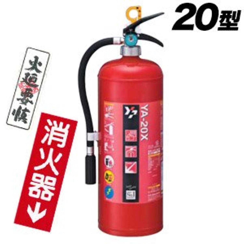 ヤマト 蓄圧式ABC粉末消火器 20型 YA-20X(消火器表示板?「ひのようじん」お札シール付)
