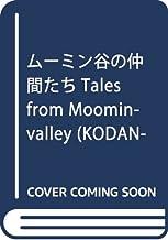 ムーミン谷の仲間たち Tales from Moominvalley (KODANSHA ENGLISH LIBRARY)