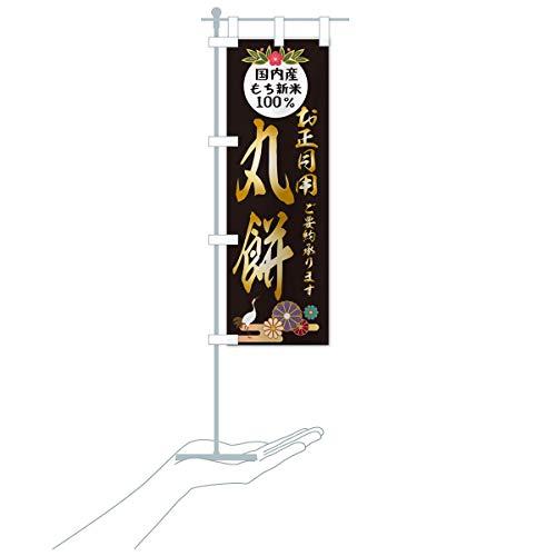 卓上ミニ丸餅 のぼり旗 サイズ選べます(卓上ミニのぼり10x30cm 立て台付き)