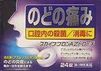 【第3類医薬品】スカイブブロンAZトローチ 24錠