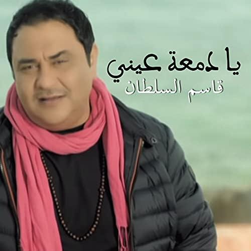 Kasim Al Sultan