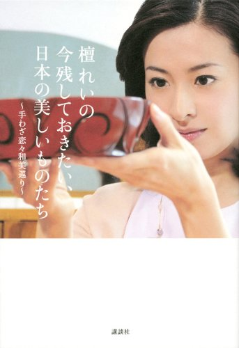 檀れいの 今残しておきたい、日本の美しいものたち~手わざ恋々和美巡り~