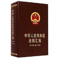 中华人民共和国法规汇编(2014年1月~12月)