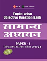 Topic Wise Objective Question Bank General Studies Paper I for Civil Services Preliminary Examination 2020 (Hindi)