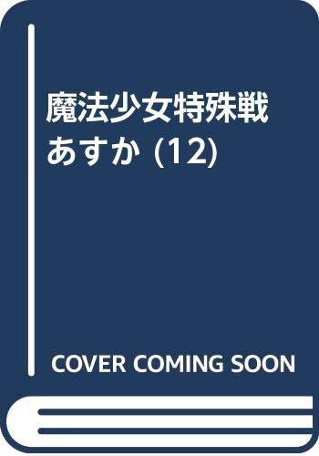 魔法少女特殊戦あすか (12) (ビッグガンガンコミックス)