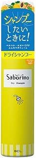 BCL(ビーシーエル) サボリーノ 髪を洗いまスプレー ヘアスプレー 100g