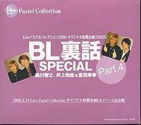 Liveパステルコレクション2006・オリジナル特製企画CDBOX BL裏話SPECIAL Part.4+5