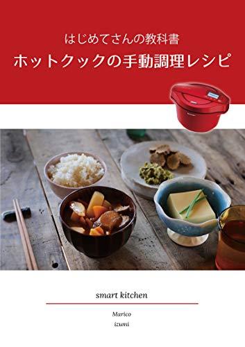 ホットクックの手動調理レシピ:はじめてさんの教科書