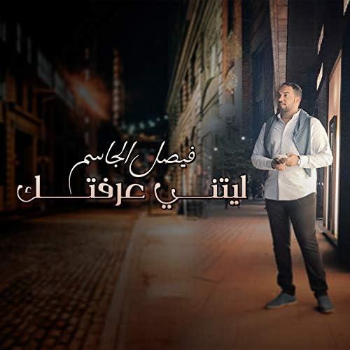 Faisal Al Jasem