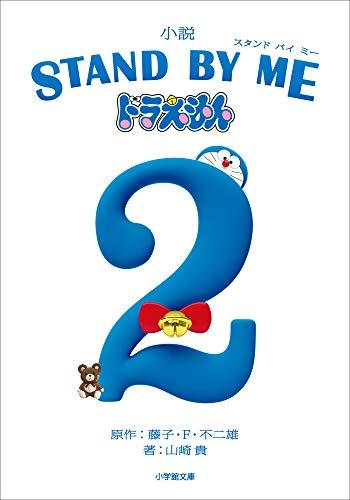 小説 STAND BY ME ドラえもん 2 (小学館文庫)