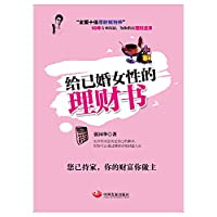 Financial books for married women(Chinese Edition)