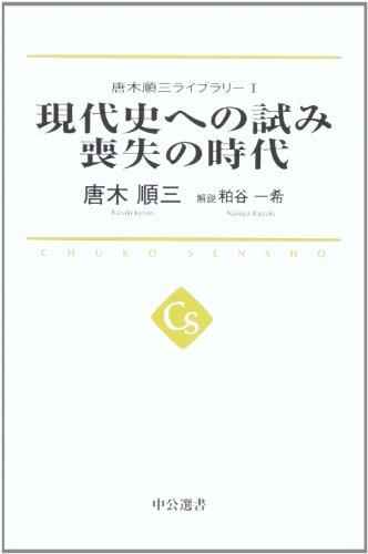 現代史への試み 喪失の時代 - 唐木順三コレクションI (中公選書)
