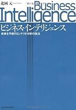 表紙: ビジネス・インテリジェンス―未来を予想するシナリオ分析の技法 | 北岡 元