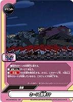 バディファイト/S-UB-C02/0029 さーくる崩壊!?【レア】