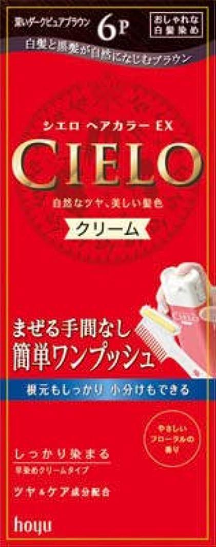 冷ややかな教室相談するシエロ ヘアカラー EX クリーム 6P 深いダークピュアブラウン × 3個セット
