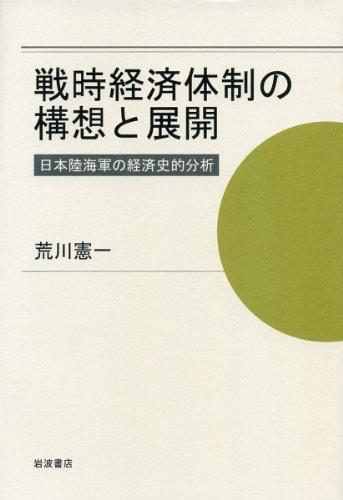 戦時経済体制の構想と展開――日本陸海軍の経済史的分析