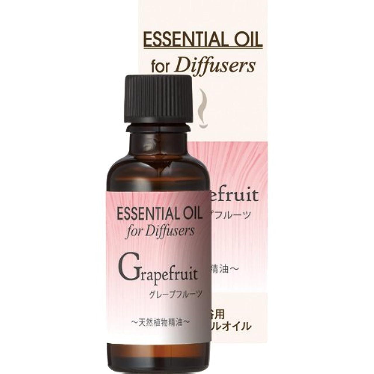 反発リングレット複雑な芳香専用30ml単品精油 グレープフルーツ