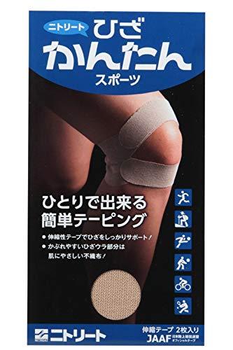 ニトリート(NITREAT) テーピング テープ かんたんテーピングシリーズ 膝 関節安定 固定用 ひざかんたんスポーツ 2枚入り HK-75435