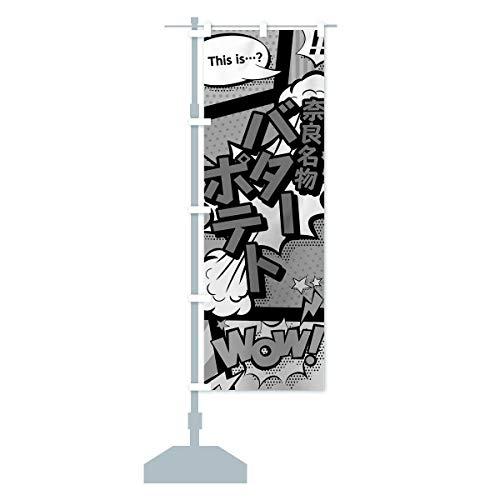 バターポテト のぼり旗(レギュラー60x180cm 左チチ 標準)