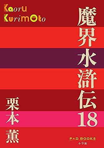 魔界水滸伝 (18) (P+D BOOKS)
