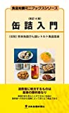 a beginners guide about canned food Hand Books about Food knowledge (Japanese Edition)