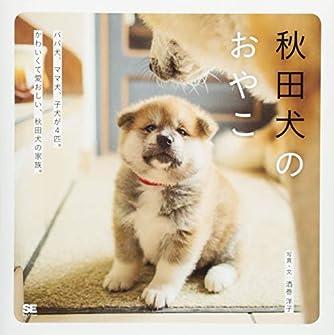 秋田犬のおやこ