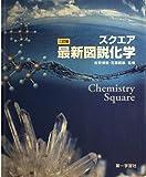 スクエア最新図説化学