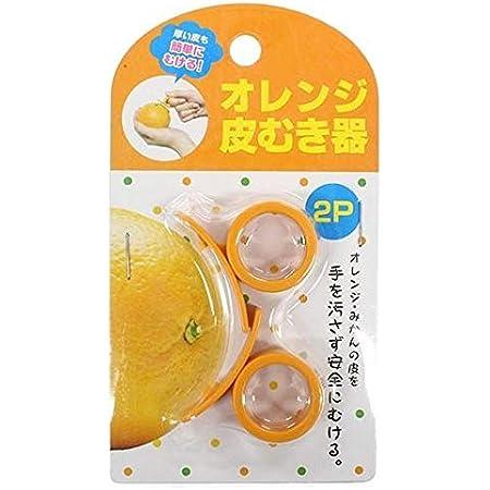 オレンジやみかんの皮むき器