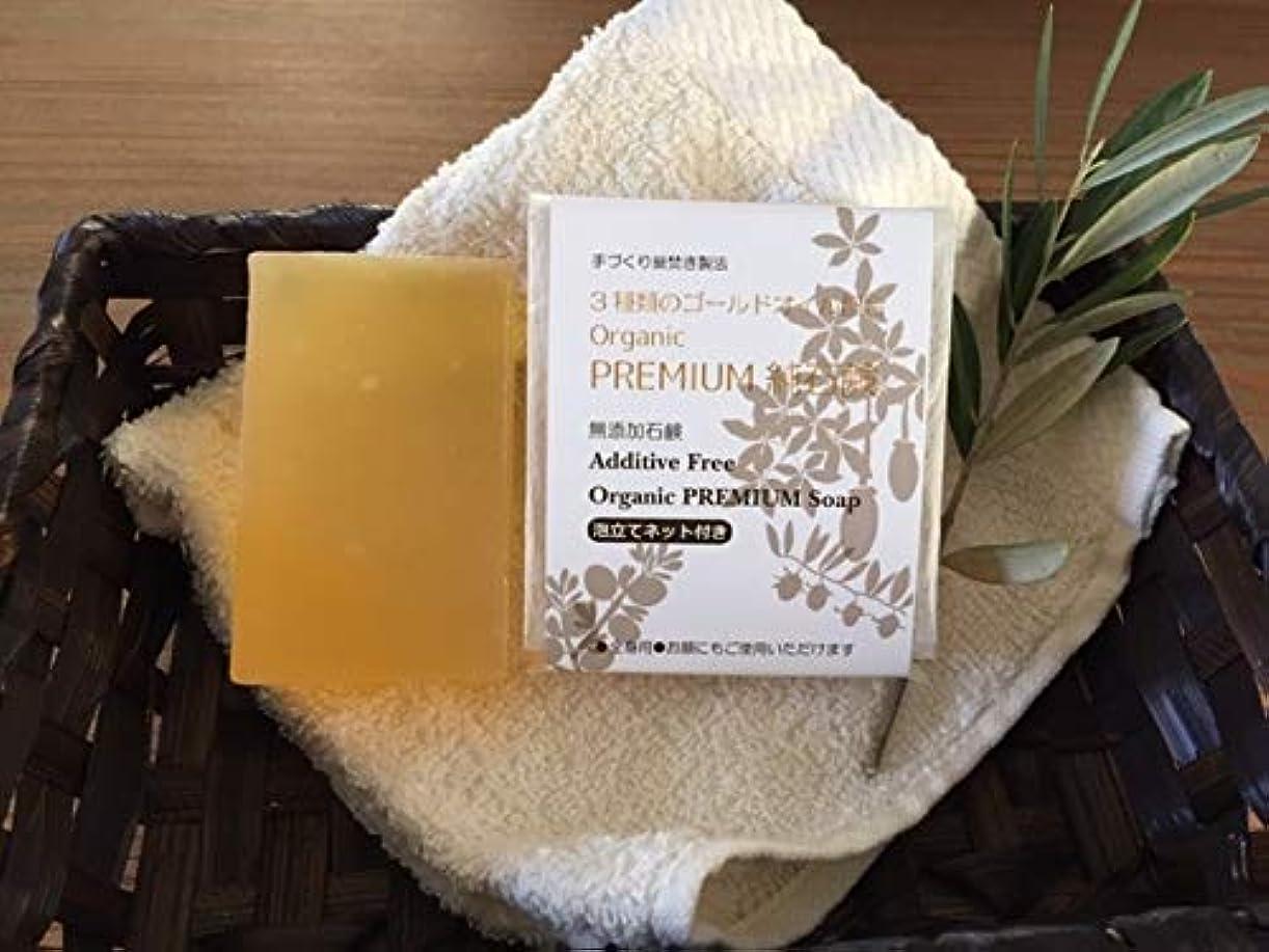ウェイトレス誤解その間手づくり釜焚き石鹸 Organic PREMIUM 純石鹸 130gバス用ジャンボサイズ 『3種の未精製 ゴールドオイル配合』 3種類の有機栽培ゴールドオイルをたっぷり配合したプレミアム処方です