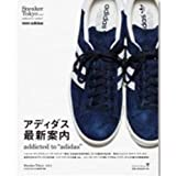 """Sneaker Tokyo vol.4 addicted to """"adidas"""""""