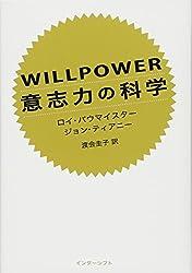 WILLPOWER 意志力の科学 /></a> <div class=