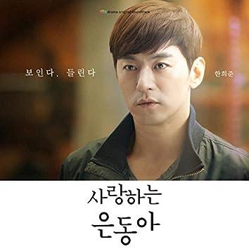 My Love Eun-Dong, Pt. 3 (Original Soundtrack)