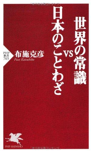 世界の常識VS日本のことわざ (PHP新書)