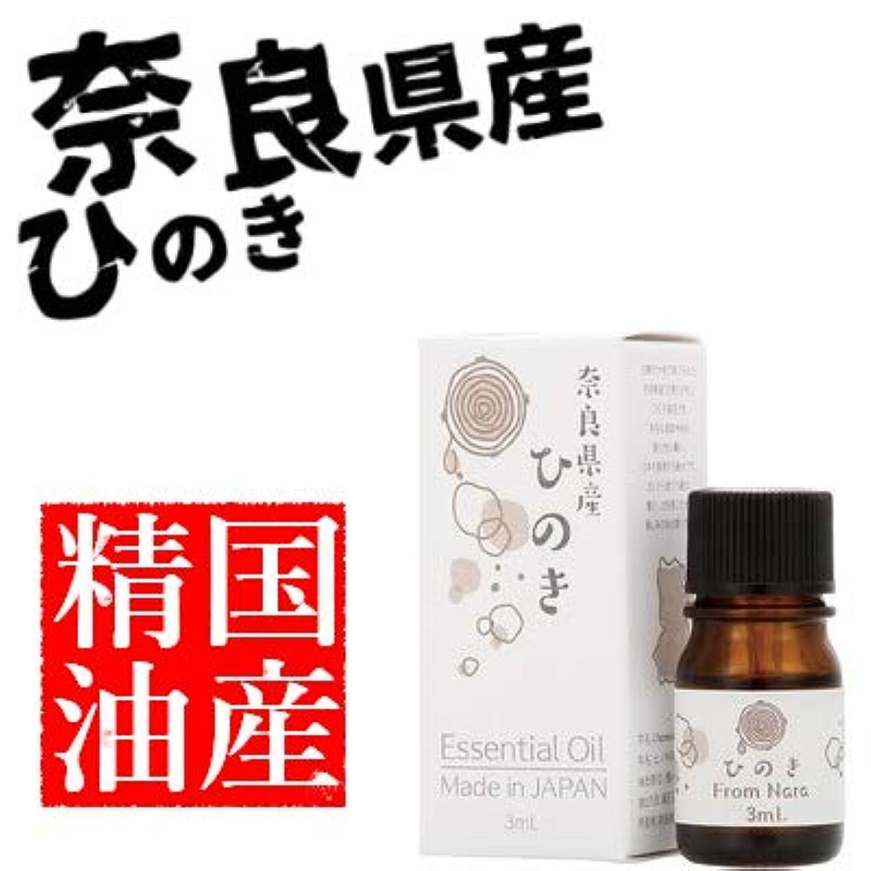 リフレッシュ側溝柔和日本の香りシリーズ ひのき エッセンシャルオイル 国産精油 奈良県産 3ml