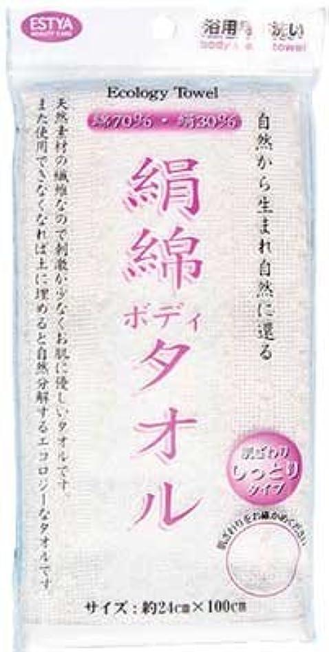 アーティストファイバブランデーお肌つるん!絹綿ボディタオル 24×100cm 【まとめ買い12個セット】 40-347