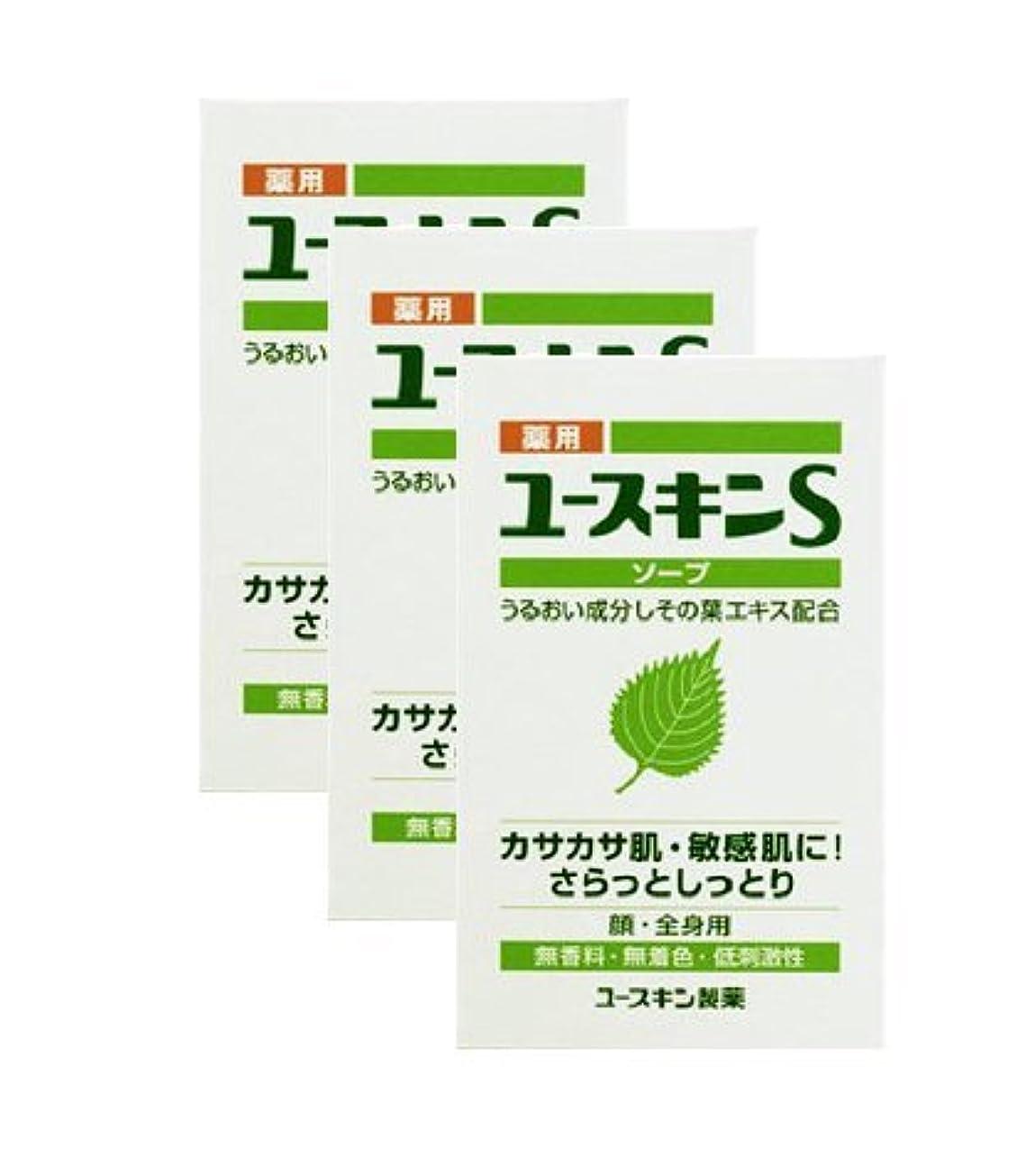 イデオロギー陰気飲料【3個セット】薬用ユースキンS ソープ ( 90g )/ ユースキンS ( 石けん )