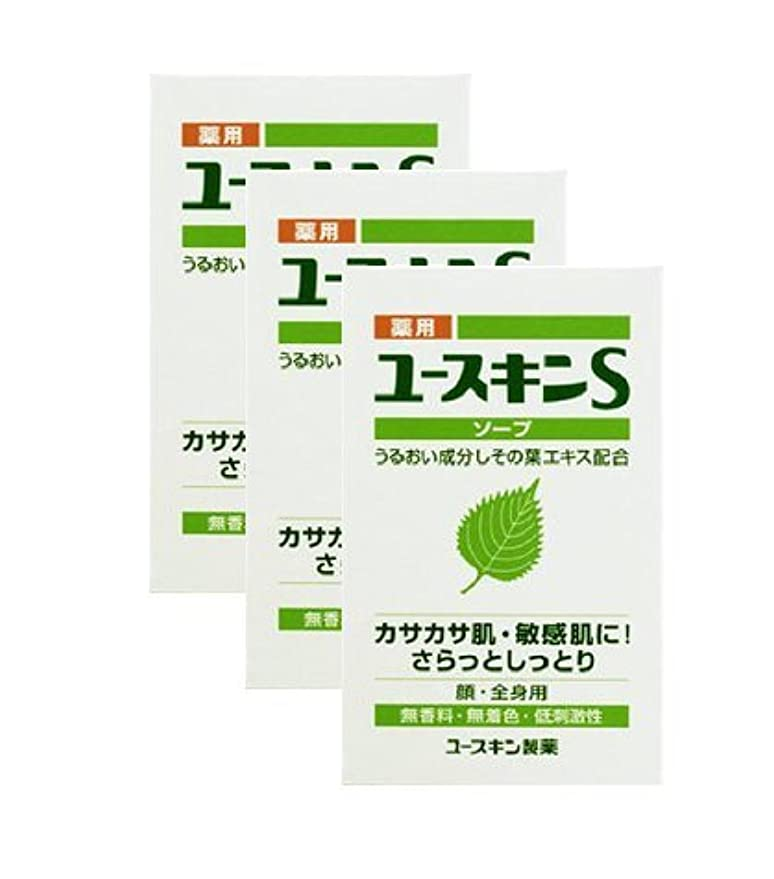 発生器オーナメント反対した【3個セット】薬用ユースキンS ソープ ( 90g )/ ユースキンS ( 石けん )
