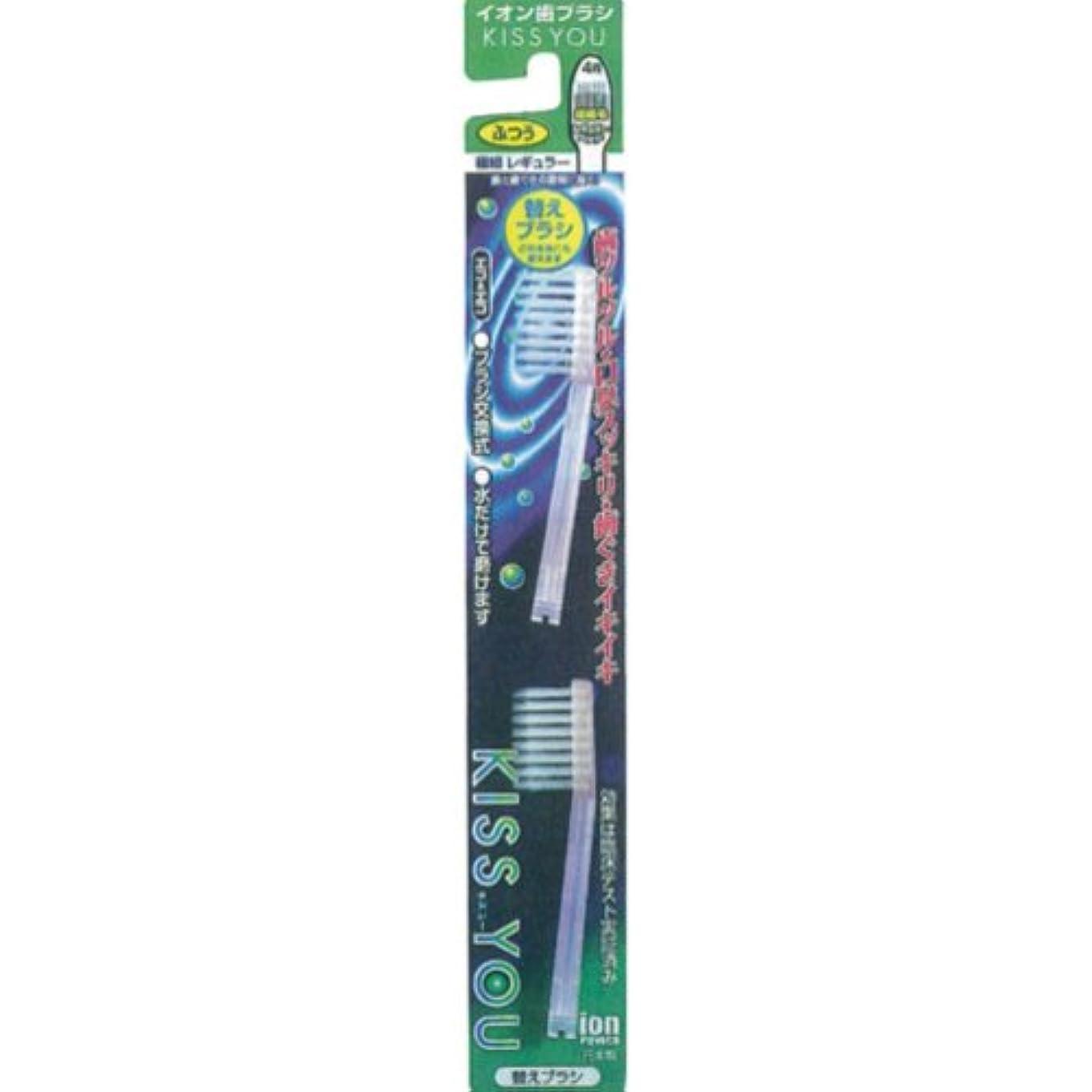 代理人健康的形成フクバデンタル キスユー イオン歯ブラシ 極細レギュラー 替えブラシ ふつう (2本入)