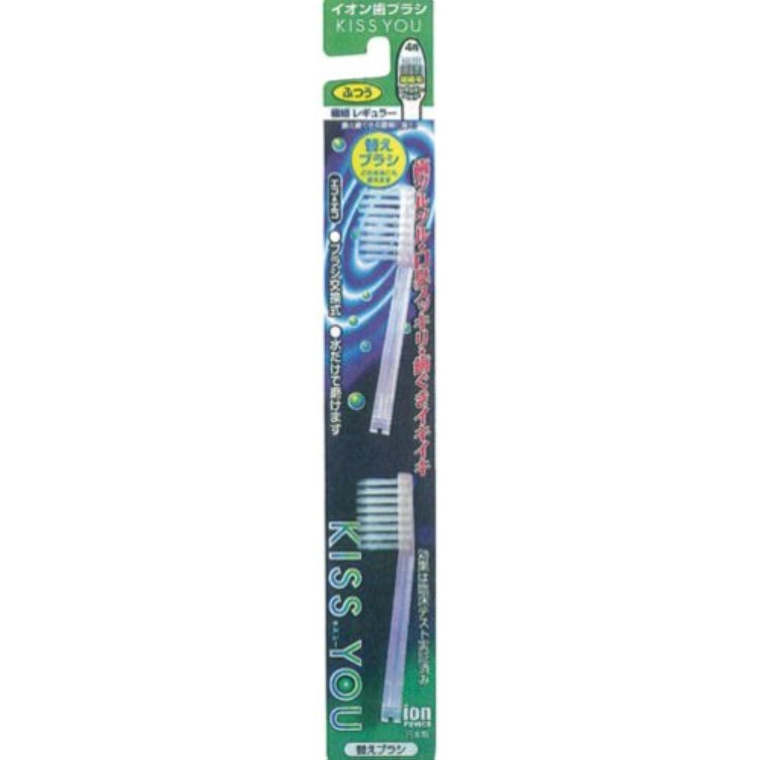 気づかない換気ファーザーファージュフクバデンタル キスユー イオン歯ブラシ 極細レギュラー 替えブラシ ふつう (2本入)