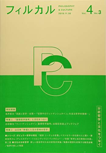 フィルカル Vol. 4, No. 3―分析哲学と文化をつなぐ―