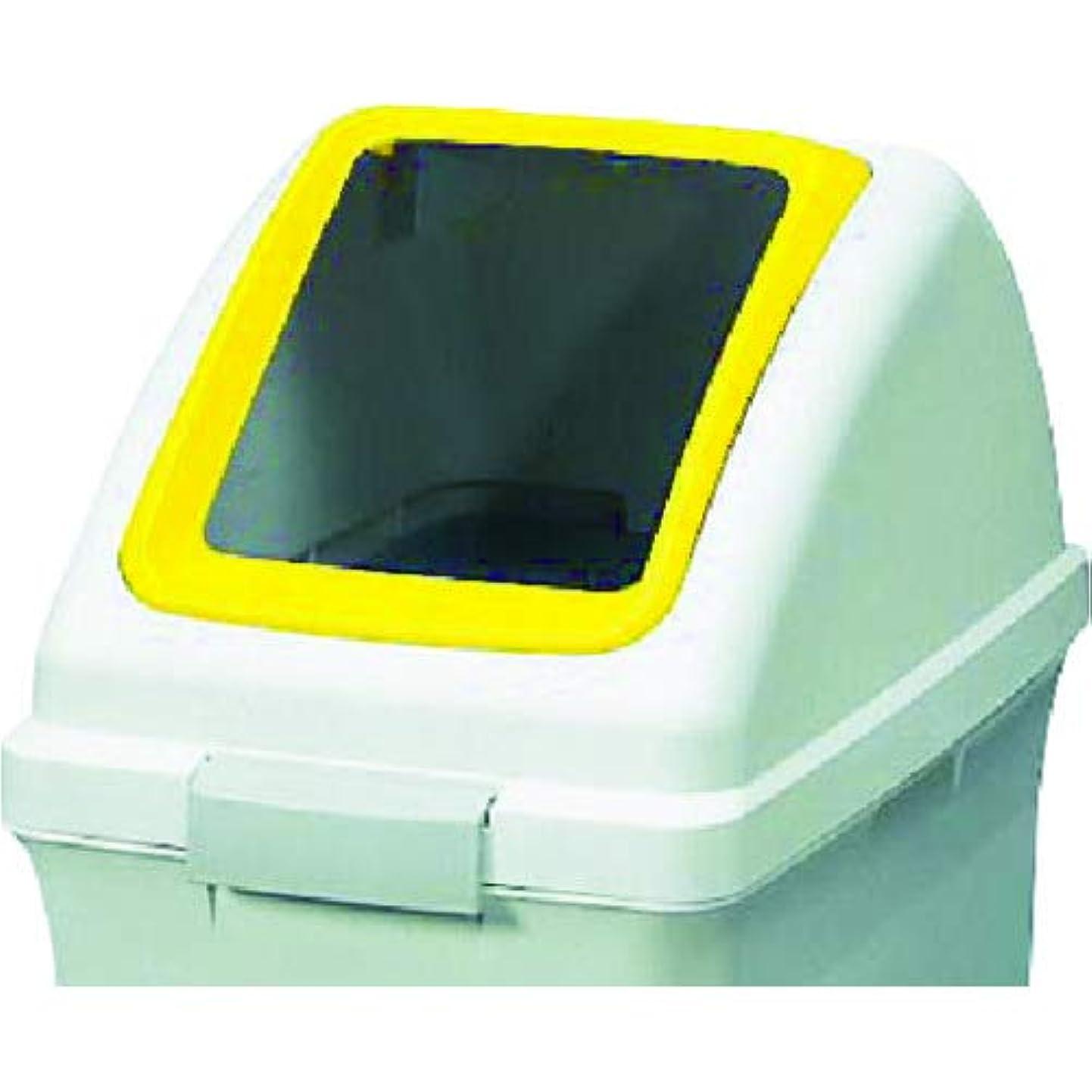 発掘受取人半導体コンドル (屋内用屑入)リサイクルトラッシュ ECO-35(角穴蓋のみ) 黄