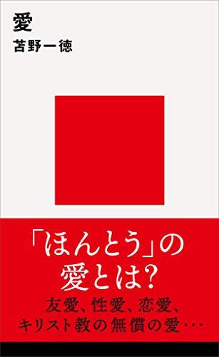 愛 (講談社現代新書)