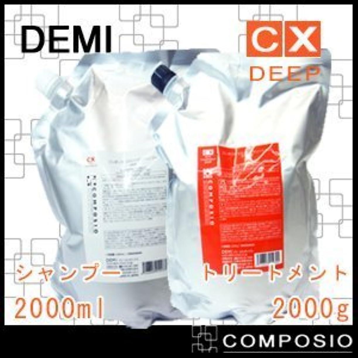許さないレディベギンデミ コンポジオ CXリペアシャンプー&トリートメント ディープ 詰め替え 2000ml,2000g