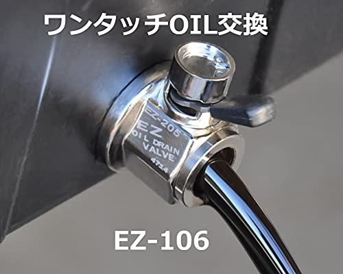 オイルコック EZ-106 M14-P1.5 オイルドレンチェンジャー