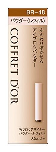 カネボウ化粧品 COFFRET DOR コフレドール Wブロウデザイナー パウダー レフィル BR48 Kanebo カネボウ