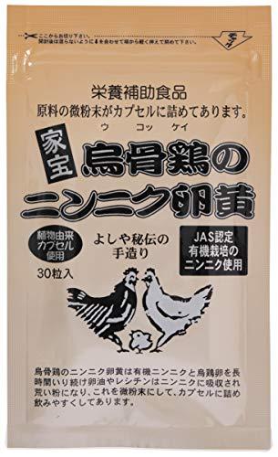 健康クラブ 烏骨鶏のニンニク卵黄 袋 30粒