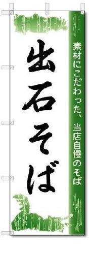 のぼり のぼり旗 出石そば (W600×H1800)