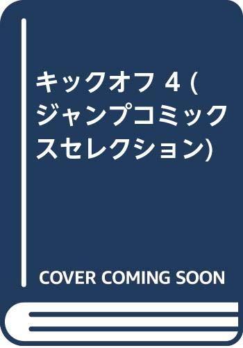 キックオフ 4 (ジャンプコミックスセレクション)の詳細を見る