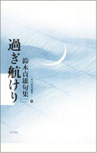 過ぎ航けり―句集 (角川俳句叢書 30)